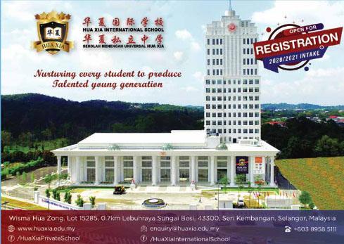 Hua Xia International School